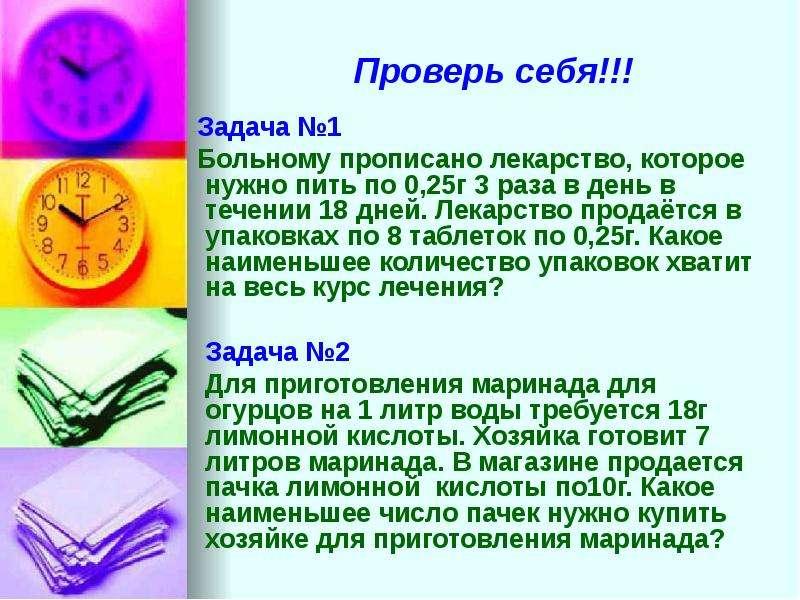 Проверь себя!!! Задача №1 Больному прописано лекарство, которое нужно пить по 0,25г 3 раза в день в
