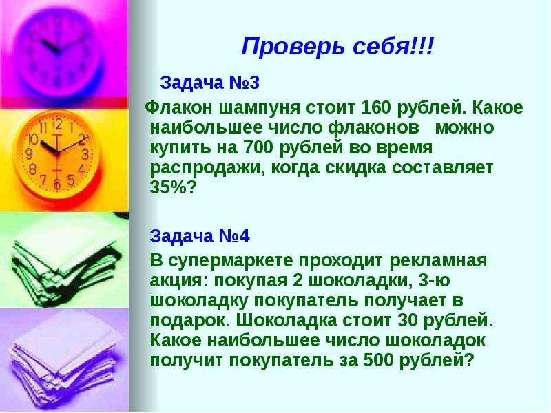 Проверь себя!!! Задача №3 Флакон шампуня стоит 160 рублей. Какое наибольшее число флаконов можно куп