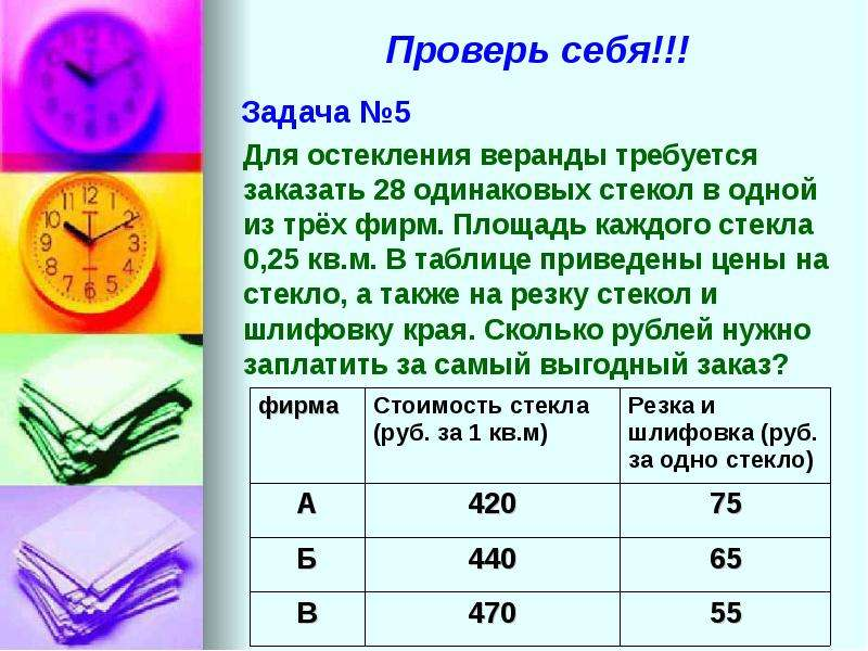Проверь себя!!! Задача №5 Для остекления веранды требуется заказать 28 одинаковых стекол в одной из