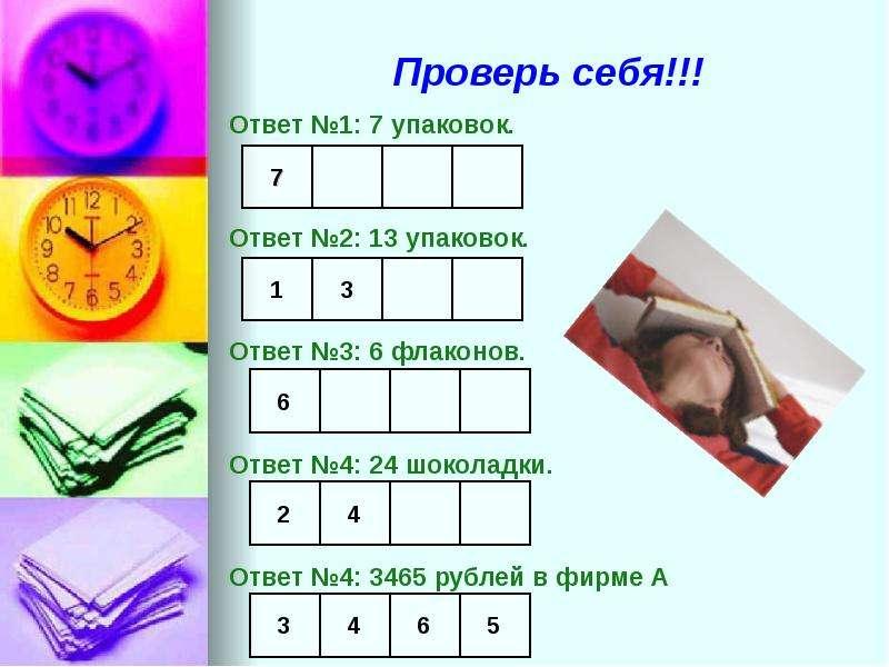 Проверь себя!!! Ответ №1: 7 упаковок. Ответ №2: 13 упаковок. Ответ №3: 6 флаконов. Ответ №4: 24 шоко