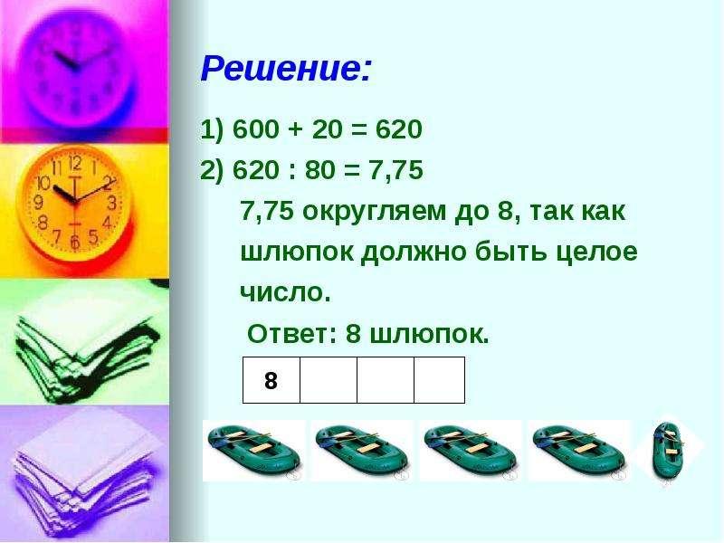 Решение: 1) 600 + 20 = 620 2) 620 : 80 = 7,75 7,75 округляем до 8, так как шлюпок должно быть целое