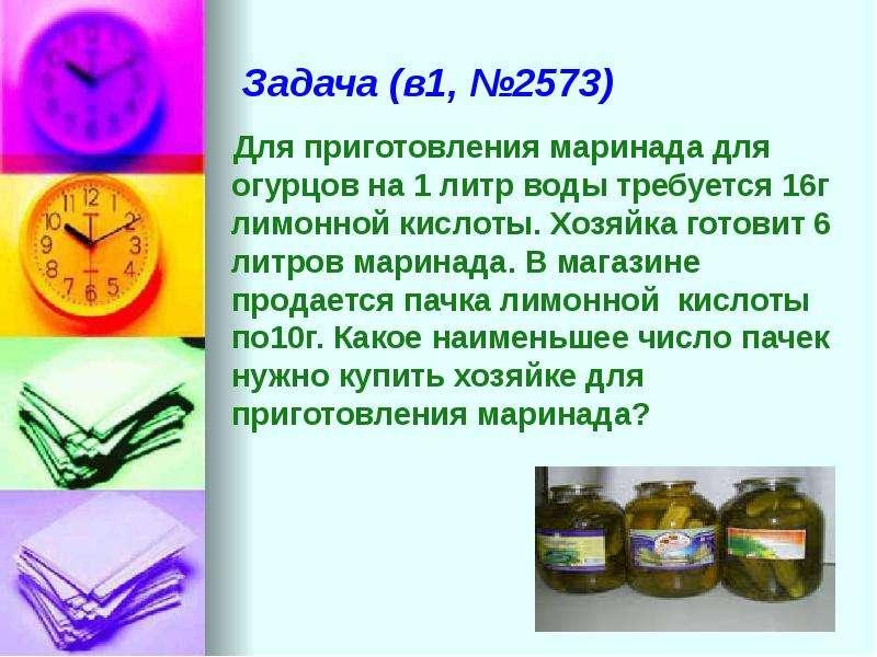 Задача (в1, №2573) Для приготовления маринада для огурцов на 1 литр воды требуется 16г лимонной кисл