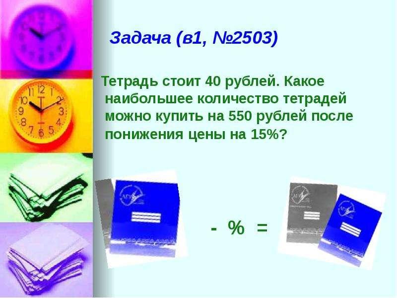 Задача (в1, №2503) Тетрадь стоит 40 рублей. Какое наибольшее количество тетрадей можно купить на 550