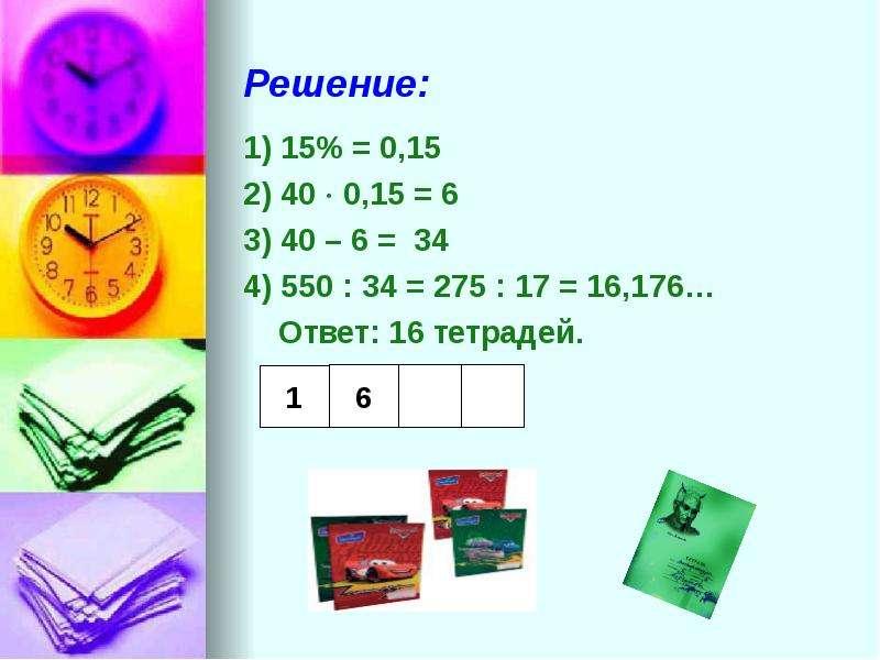 Решение: 1) 15% = 0,15 2) 40  0,15 = 6 3) 40 – 6 = 34 4) 550 : 34 = 275 : 17 = 16,176… Ответ: 16 те