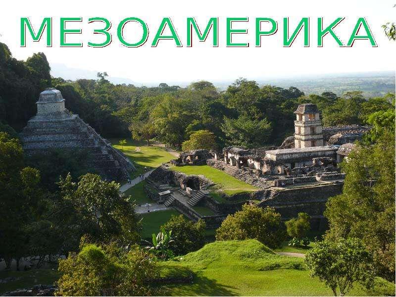 Презентация Мезоамерика