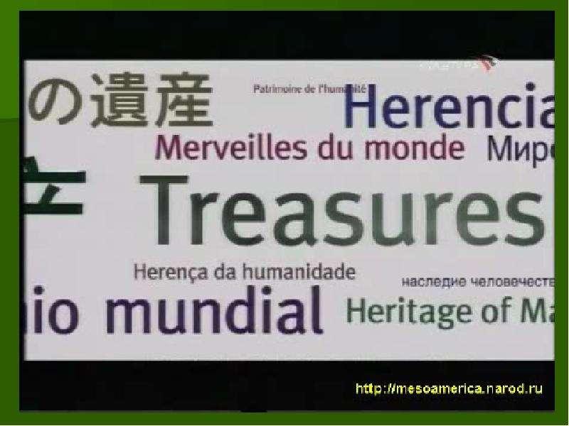 Мезоамерика, слайд 12