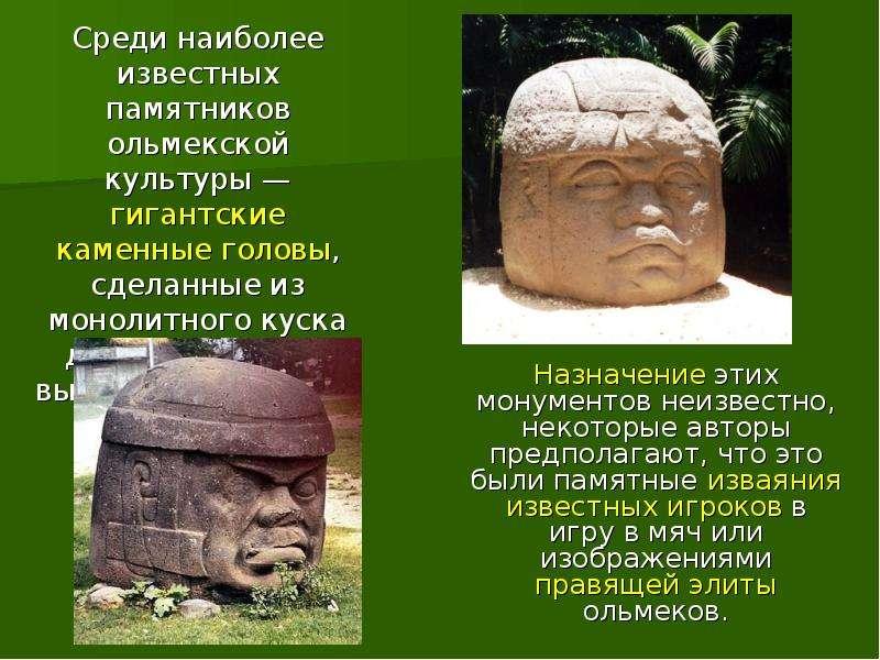 Назначение этих монументов неизвестно, некоторые авторы предполагают, что это были памятные изваяния