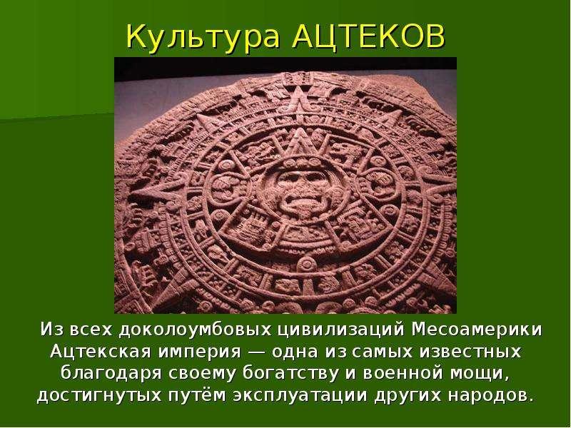 Культура АЦТЕКОВ Из всех доколоумбовых цивилизаций Месоамерики Ацтекская империя — одна из самых изв