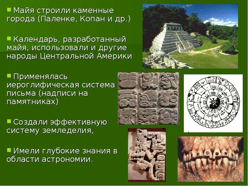 Майя строили каменные города (Паленке, Копан и др. ) Майя строили каменные города (Паленке, Копан и