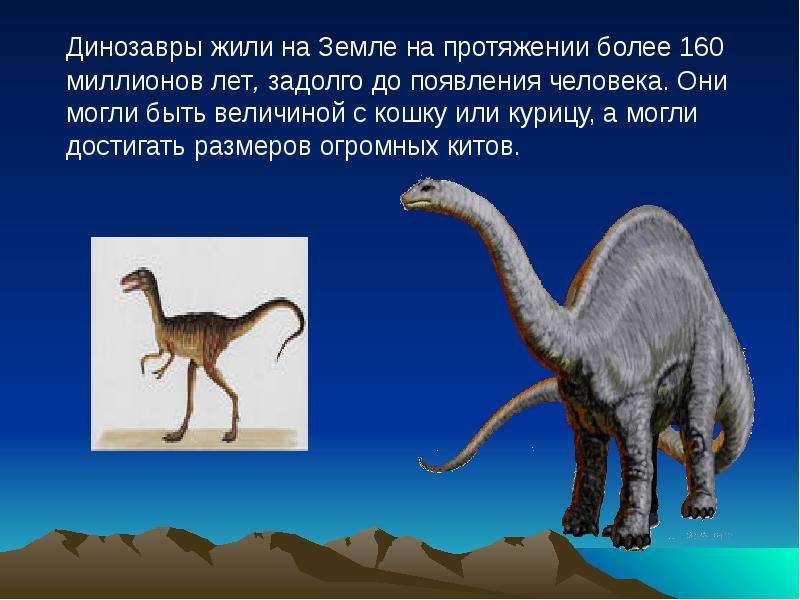 презентация к уроку по курсу окружающий мир 1 класс тема урока: когда жили динозавры?