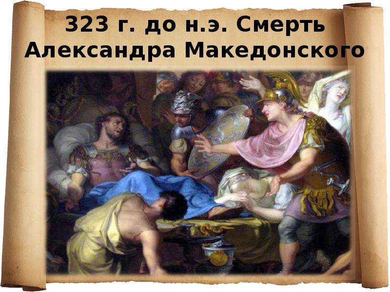 """alexanersthe great life essay Cleitus, one of alexander's friends and generals, misspoke about alexander's father, and in a drunken haze alexander stabbed him with a spear, and killed him alexander's men and his friends were afraid of him, which is why, as it states in document e, alexander's """"great"""" empire only lasted 10 years after his death."""