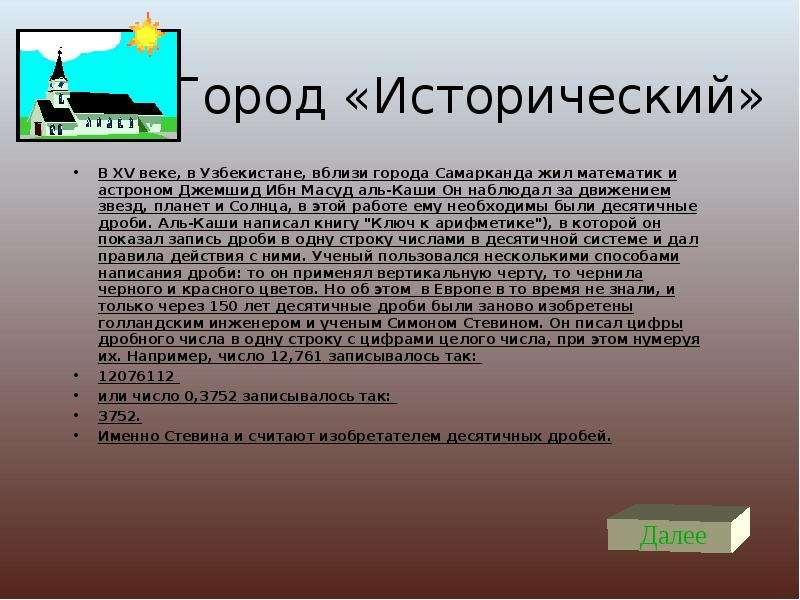 Город «Исторический» В XV веке, в Узбекистане, вблизи города Самарканда жил математик и астроном Дже