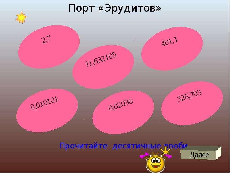 Десятичные дроби. Сложение и вычитание десятичных дробей, слайд 15
