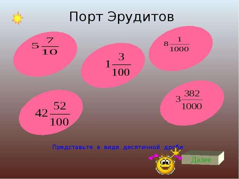 Десятичные дроби. Сложение и вычитание десятичных дробей, слайд 16