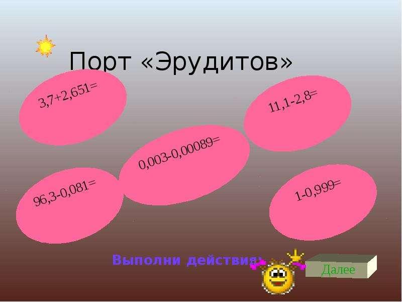 Порт «Эрудитов»