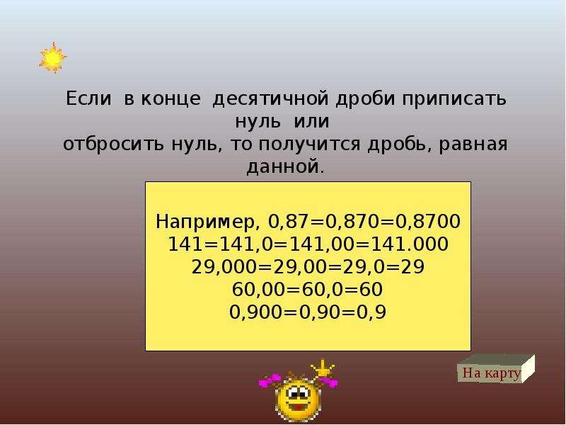 Десятичные дроби. Сложение и вычитание десятичных дробей, слайд 7
