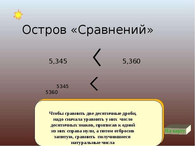 Остров «Сравнений»