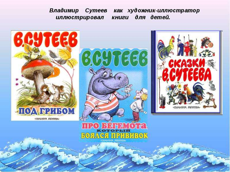 конспект игровой беседы по творчеству иллюстратора сутеева Республика Башкортостан