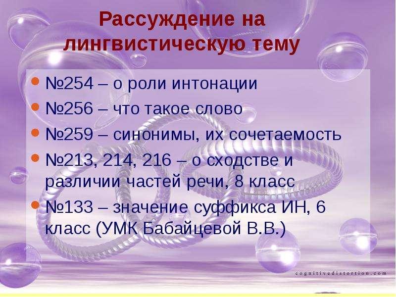 Рассуждение на лингвистическую тему №254 – о роли интонации №256 – что такое слово №259 – синонимы,