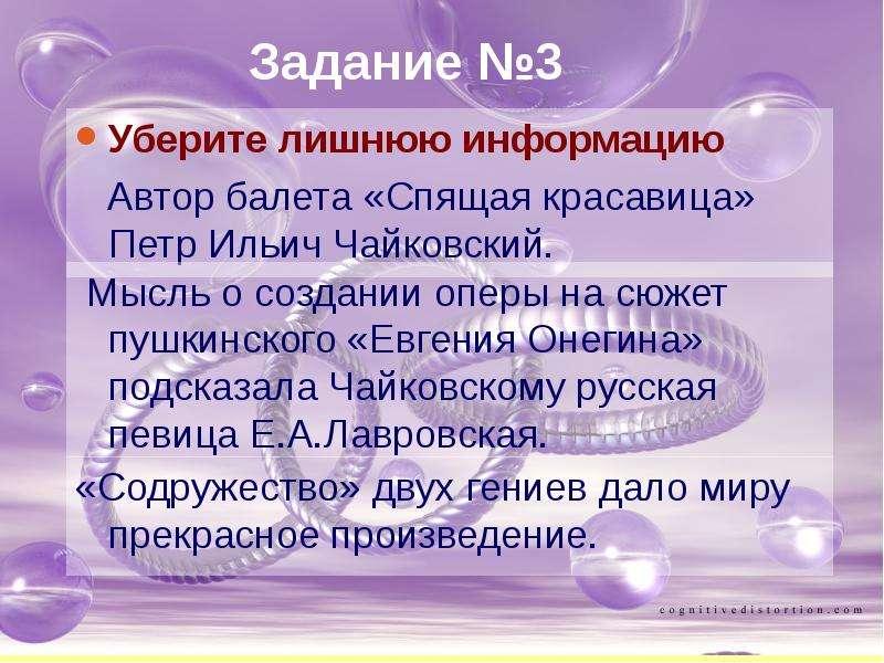 Задание №3 Уберите лишнюю информацию Автор балета «Спящая красавица» Петр Ильич Чайковский.