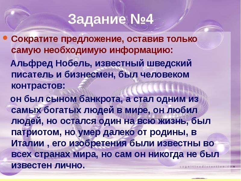 Задание №4 Сократите предложение, оставив только самую необходимую информацию: Альфред Нобель, извес