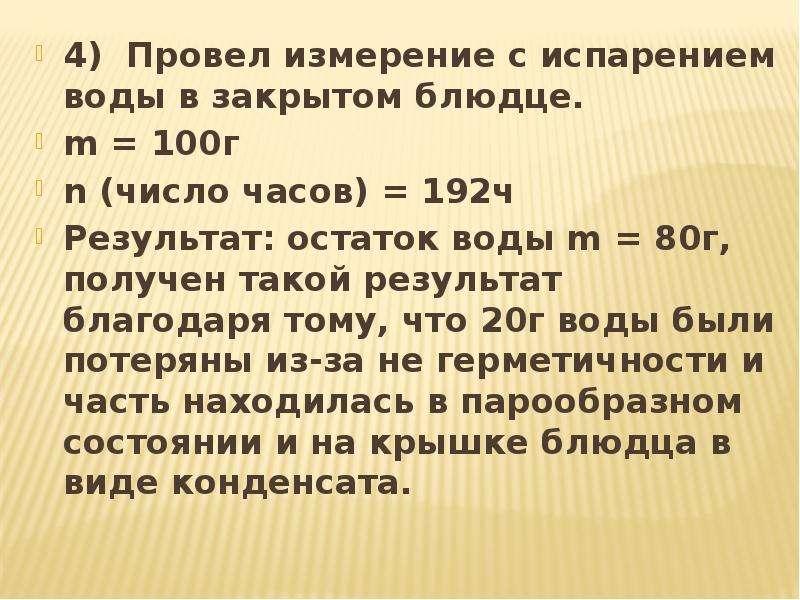 4) Провел измерение с испарением воды в закрытом блюдце. 4) Провел измерение с испарением воды в зак