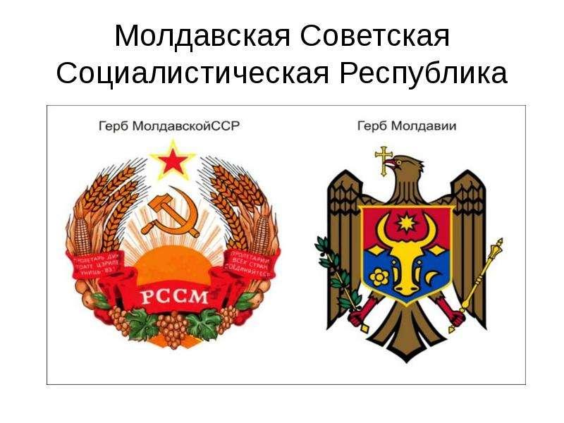 картинки герб молдавской сср процедуры объясняется безопасностью