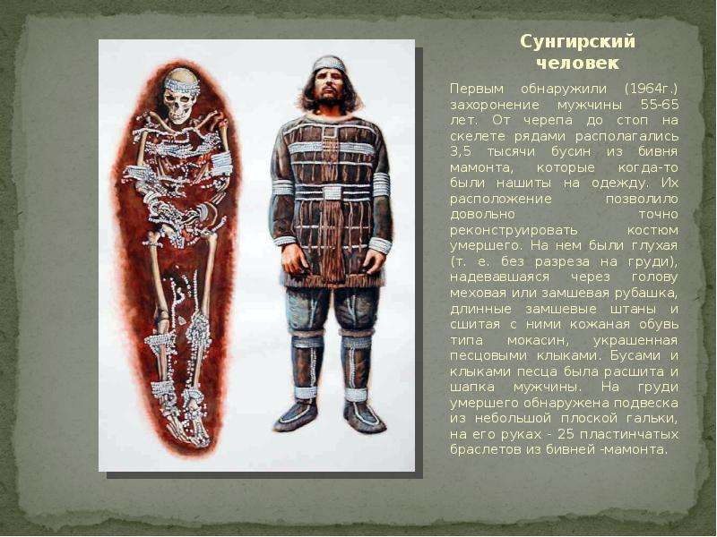 Сунгирский человек Первым обнаружили (1964г. ) захоронение мужчины 55-65 лет. От черепа до стоп на с
