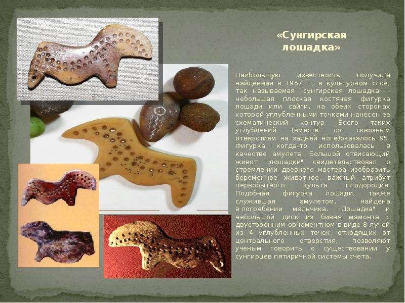 «Сунгирская лошадка» Наибольшую известность получила найденная в 1957 г. , в культурном слое, так на