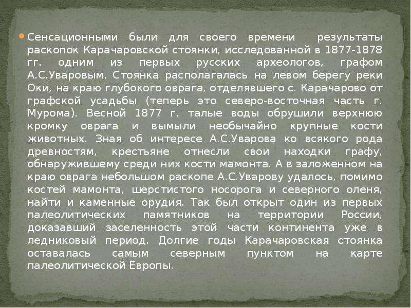 Сенсационными были для своего времени результаты раскопок Карачаровской стоянки, исследованной в 187