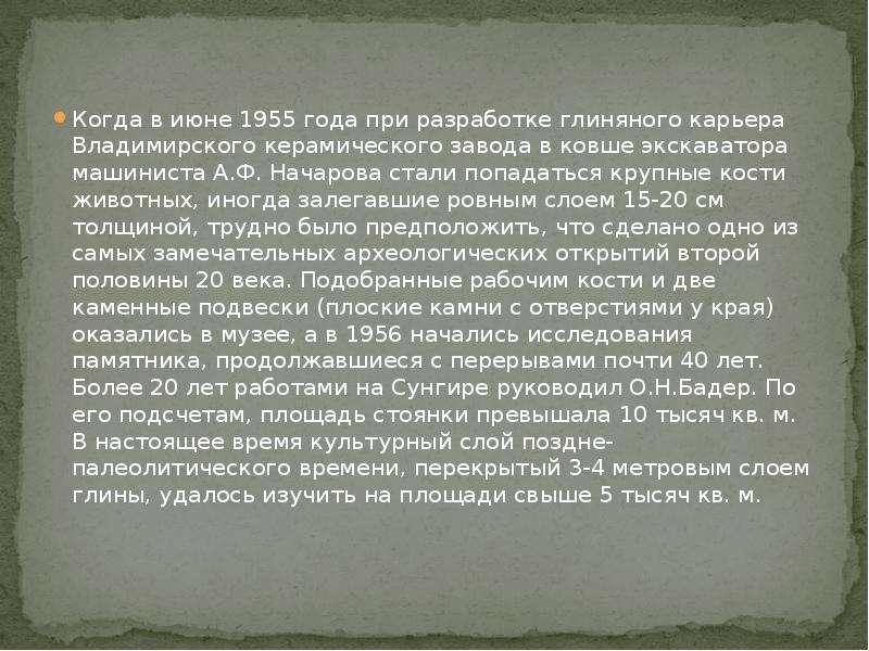 Когда в июне 1955 года при разработке глиняного карьера Владимирского керамического завода в ковше э