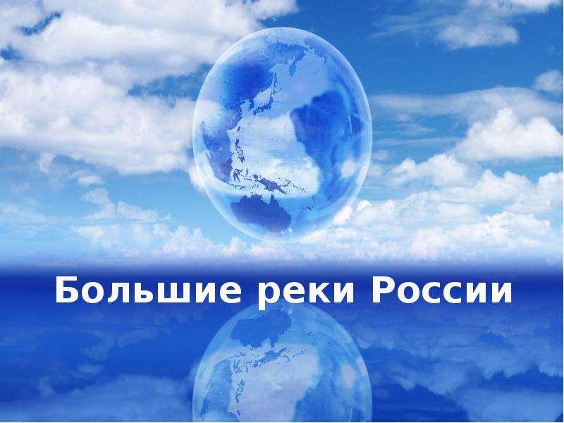 Презентация Большие реки России