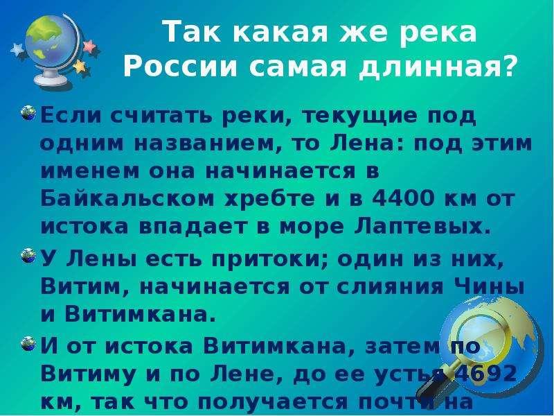 Так какая же река России самая длинная? Если считать реки, текущие под одним названием, то Лена: под