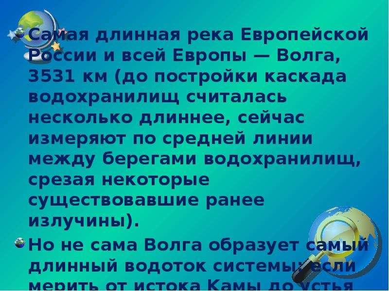 Самая длинная река Европейской России и всей Европы — Волга, 3531 км (до постройки каскада водохрани