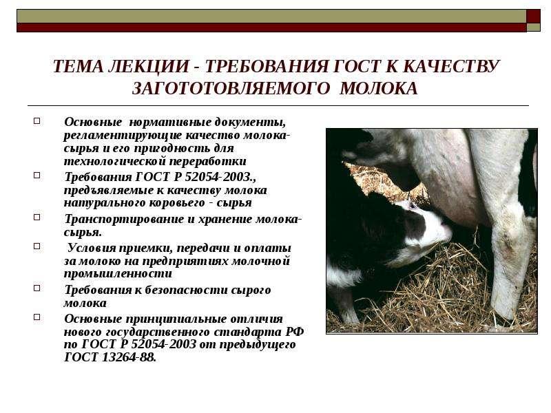 Презентация Требования ГОСТ к качеству заготовляемого молока