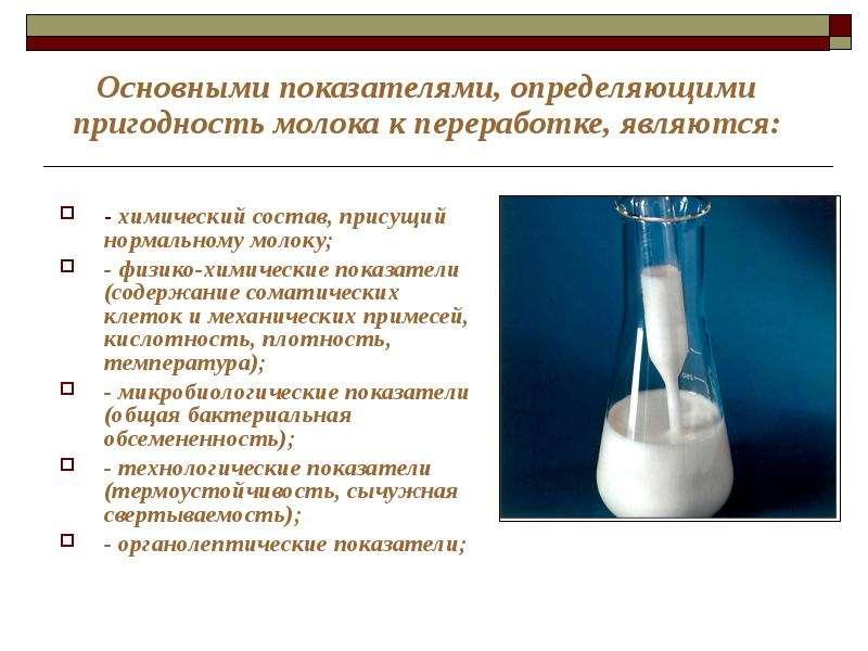 Основными показателями, определяющими пригодность молока к переработке, являются: - химический соста