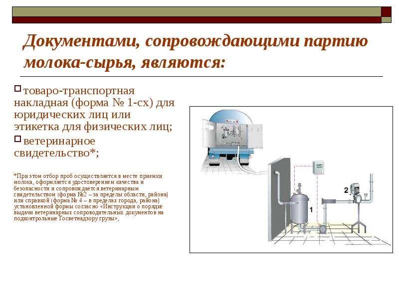 Документами, сопровождающими партию молока-сырья, являются: товаро-транспортная накладная (форма № 1