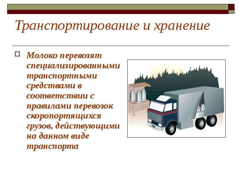 Транспортирование и хранение Молоко перевозят специализированными транспортными средствами в соответ