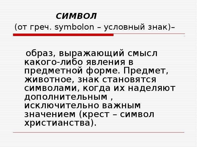 СИМВОЛ (от греч. symbolon – условный знак)– образ, выражающий смысл какого-либо явления в предметной