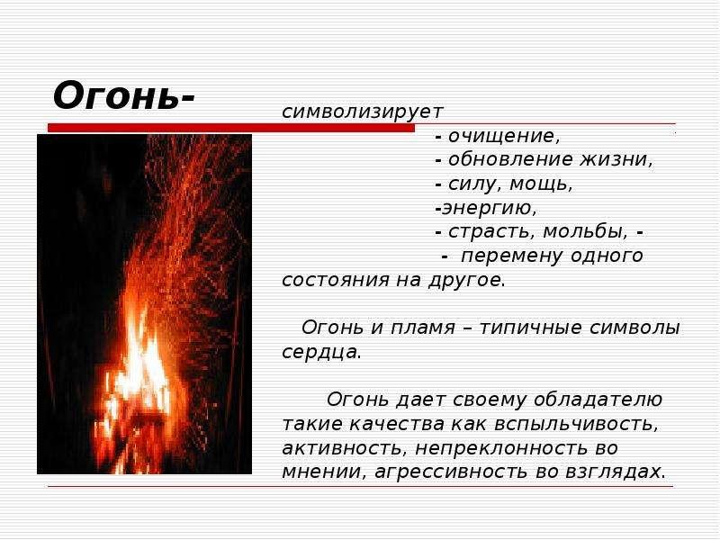 Огонь-