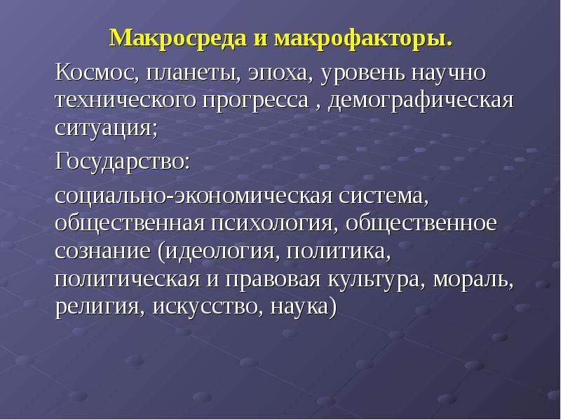 Макросреда и макрофакторы. Макросреда и макрофакторы. Космос, планеты, эпоха, уровень научно техниче
