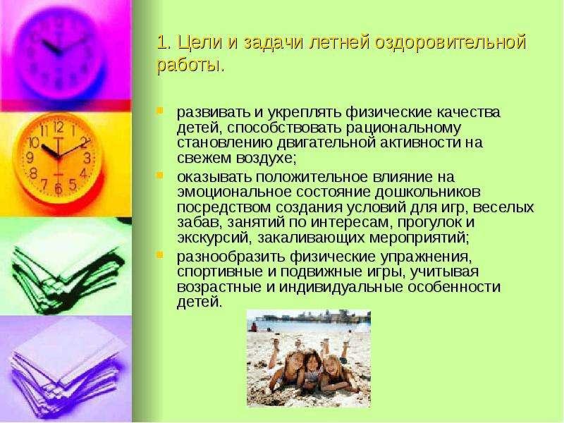1. Цели и задачи летней оздоровительной работы. развивать и укреплять физические качества детей, спо