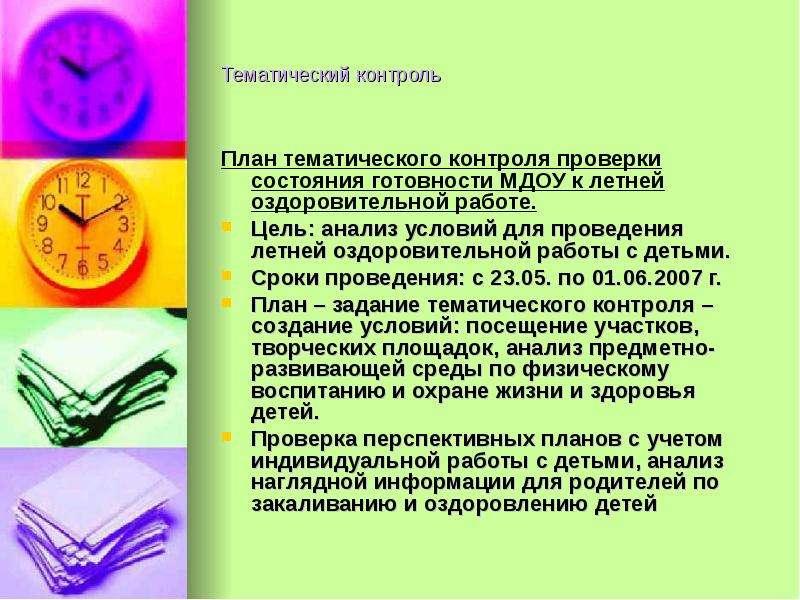 Тематический контроль План тематического контроля проверки состояния готовности МДОУ к летней оздоро