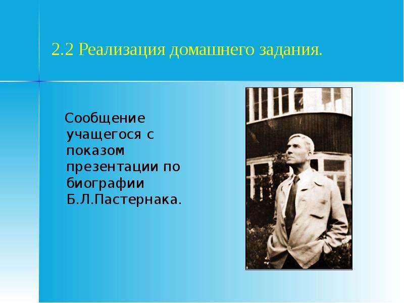 2. 2 Реализация домашнего задания. Сообщение учащегося с показом презентации по биографии Б. Л. Паст