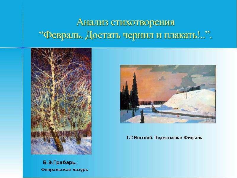 Своеобразие лирики Бориса Леонидовича Пастернака, слайд 15