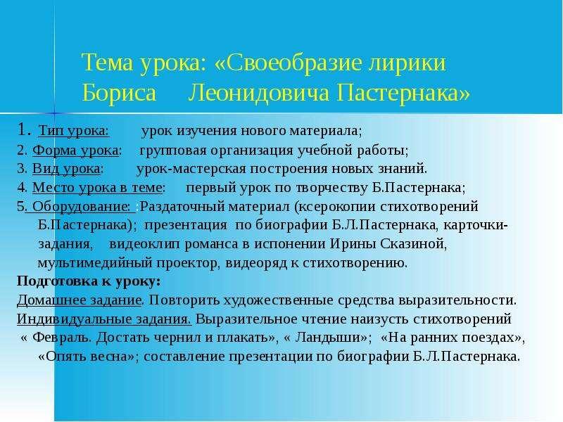 Тема урока: «Своеобразие лирики Бориса Леонидовича Пастернака»