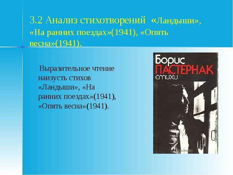3. 2 Анализ стихотворений «Ландыши», «На ранних поездах»(1941), «Опять весна»(1941). Выразительное ч
