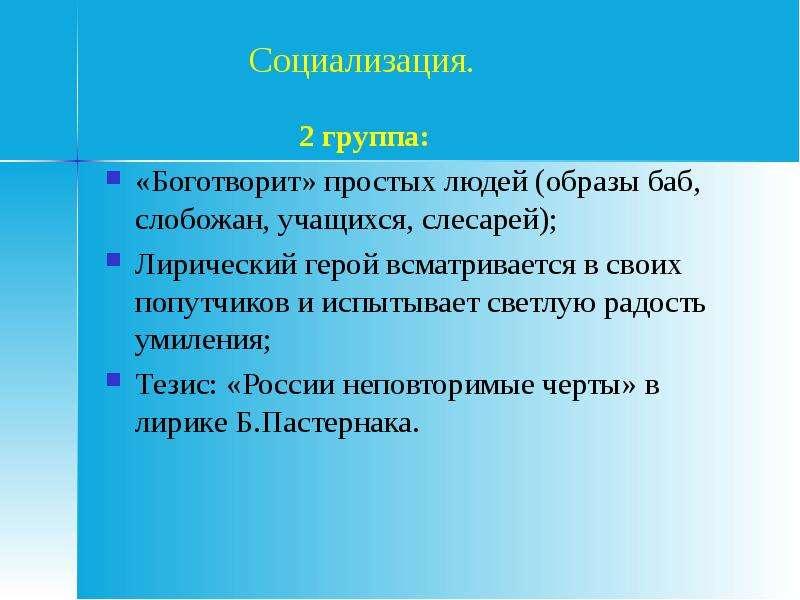 2 группа: «Боготворит» простых людей (образы баб, слобожан, учащихся, слесарей); Лирический герой вс