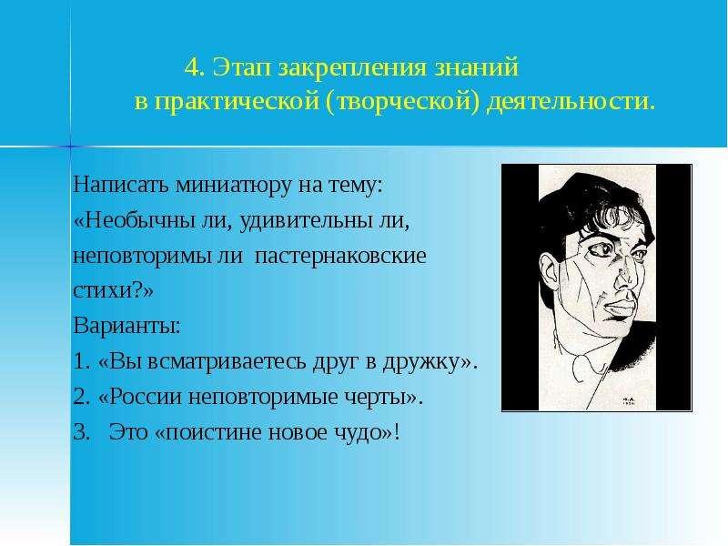 4. Этап закрепления знаний в практической (творческой) деятельности. Написать миниатюру на тему: «Не