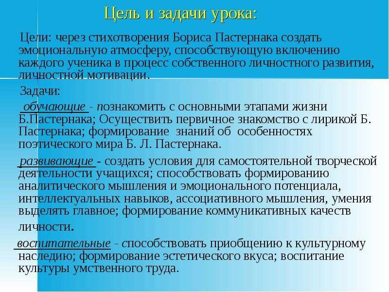 Цель и задачи урока: Цели: через стихотворения Бориса Пастернака создать эмоциональную атмосферу, сп